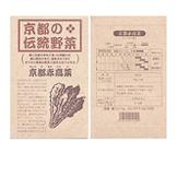 京都赤高菜