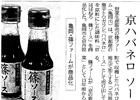 京都新聞2012年4月11日