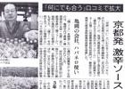 朝日新聞2014年3月27日